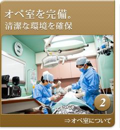 インプラント治療を成功させるための3つの設備・機器