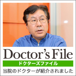 doctor's file