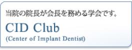 CID club